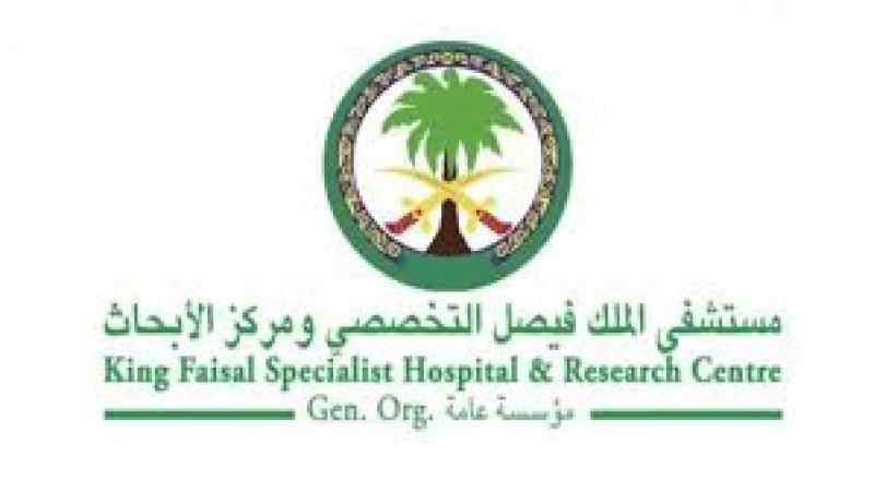 مستشفى الملك فيصل التخصصي يعلن عن عدد من الوظائف الشاغرة