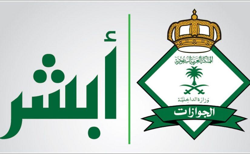 المديرية العامة للجوازات تطلق ختم موسم الرياض لاستقبال السائحين