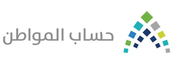 برنامج حساب المواطن يعلن صدور نتائج الأهلية للدورة ال24