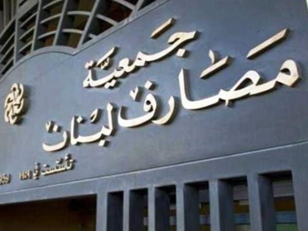 """""""مصارف لبنان"""" تعلن أن البنوك مغلقة الثلاثاء ولكنها تعمل من أجل الرواتب"""