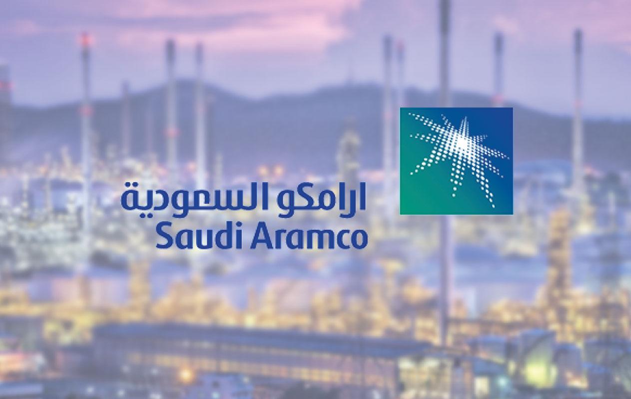 «أرامكو» تعلن عن فترة الاكتتاب للمستثمرين الأفراد والمؤسسات