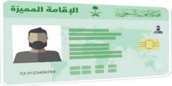 إعفاء حامل الإقامة المميزة من رسوم التابعين والمرافقين