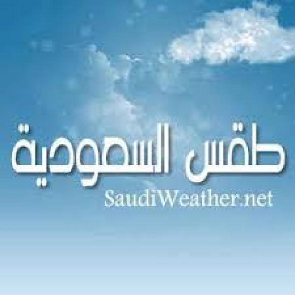 تعرف على حالة الطقس اليوم السبت على مناطق المملكة