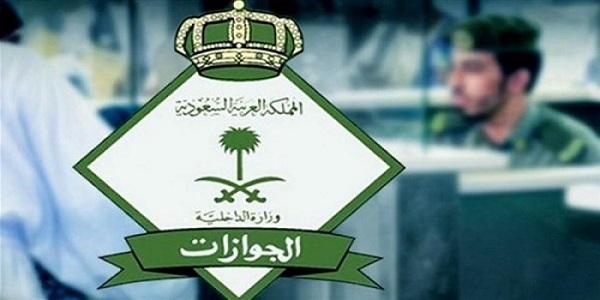 رسوم الزيارة العائلية 2020 لأول مره في السعودية
