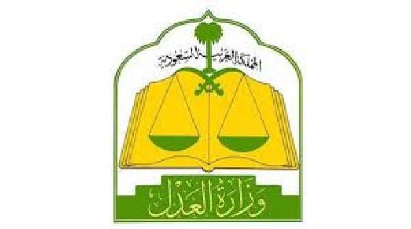 وزارة العدل تدعو المتقدمات لوظيفة كاتبة عدل إلى مقابلات شخصية
