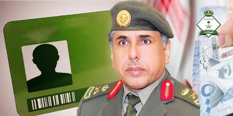 شروط الجرين كارد السعودية لسنة 2020 ( وميزاتها الجديدة )